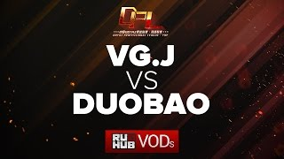 VG.J vs Duobao, DPL Season 2 - Div. B, game 1 [Mila]