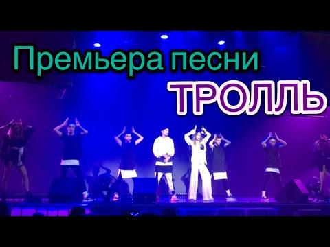 Время и Стекло- Тролль/ ПРЕМЬЕРА ПЕСНИ/ Stereo Plaza 19.05.2017