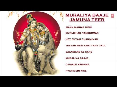 Muraliya Baaje Jamuna Teer Krishna Bhajans By Anuradha Paudwal, Manhar Udhas Full Audio Songs Juke B video
