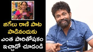 Sukumar Pays Huge Amount To Jigelu Rani Singer Venkata Lakshmi | Rangasthalam | #singervenkatlaxmi