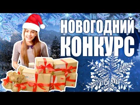 Новогодний Конкурс + Подарки!!! - Смотреть видео на live-kino.ru