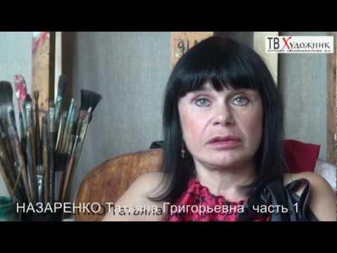 ТВ ХУДОЖНИК.Назаренко Татьяна Григорьевна ч 1