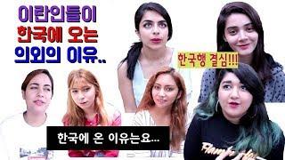 이란인들이 한국에 오는 의외의 이유!! Why Iranians come to korea?!?