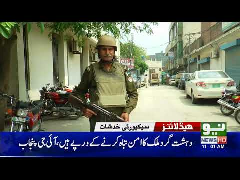 News Headlines, 11:00AM | Neo News | 13 July 2018