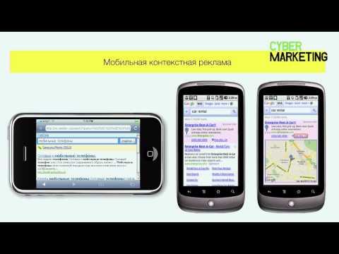 Введение в мобильную рекламу: что к чему и почему?