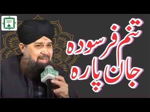 Tanam Farsuda Jaan Para New Kalam By Owais Raza Qadri At Faisal Town Lahore 2013 video