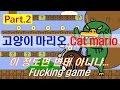 """Lagu [고양이마리오 3 #2] 슈퍼 발암 게임 고양이 마리오 3 - Jegalyang ★ PD제갈량  Cancer comic funny game """"Cat mario 3"""" Vol.2"""
