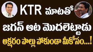 KTR మాటతో జగన్ ఆట మొదలెట్టాడు...! | KTR Meets YS Jagan to Discuss over Federal Front