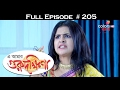 E Amar Gurudakshina   20th February 2017   এ আমার গুরুদক্ষিণা   Full Episode HD