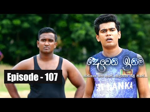 Deweni Inima Episode 107 04th July 2017