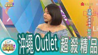 【News金探號】沖繩說走就走 飯店美食攻略【332-2集】