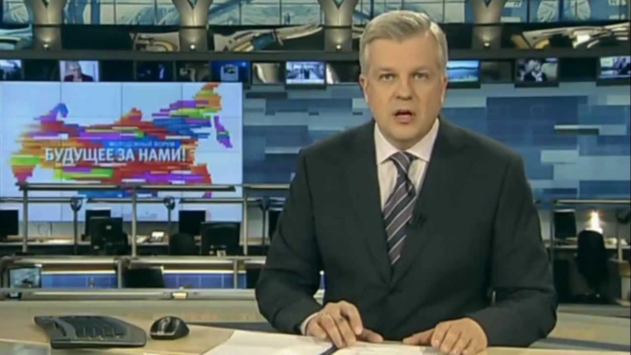 Вчерашние новости телеканал россия