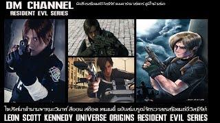 ไขปริศนา!! ประวัติตำรวจพาหนะวินาศ Leon S Kennedy : Resident Evil Series HD1080P 60FPS by DM CHANNEL