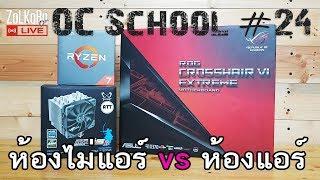 OC School EP#24 - ห้องไม่แอร์ vs ห้องแอร์ กับการโอเวอร์คล๊อก มีผลมากน้อยขนาดไหน ?