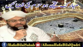 download lagu Mubarak Tujhe Ho Haram Ki Fizayaen By Allama Hafiz gratis