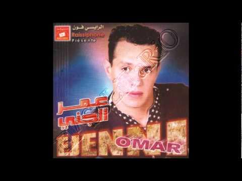 Omar Jenni 2011 Chaabi Marocain ش الفنون المغربية  Kindir Lqalbi video