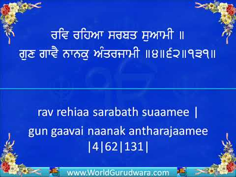 Dukh Bhanjani Sahib Ji - Read Along - Part 1 of 5 ((WorldGurudwara...