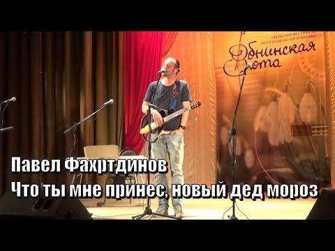 Павел Фахртдинов - Это все для тебя