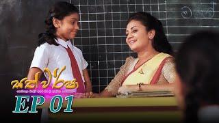 Sath Warsha | Episode 01 - (2021-04-29)