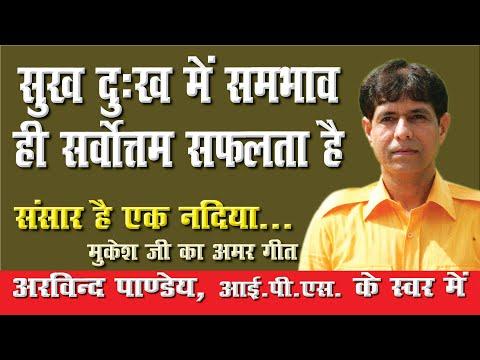 Sansar hai Ek Nadiya Aravind Pandey Sings Mukesh .wmv