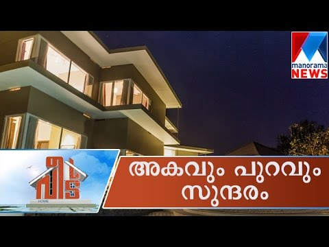No Word Other than 'Beautiful' to Describe the House | Manorama News | Veedu