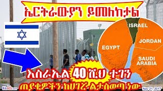 እስራኤል 40 ሺህ ተገን ጠያቂዎችን ከሀገሯ ልታስወጣ ነው ኤርትራውያን ስደተኞችን ይመለከታል Eritrea Israel relations - DW