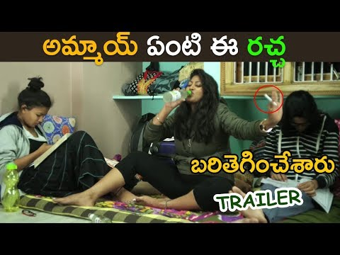 College Poragallu Trailer 2018 - Latest Telugu Movie 2018 - Sahithimedia