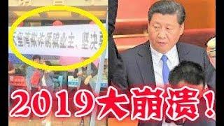 中國經濟2019即將崩潰!習近平下令鎮壓!李克強韓正嚇了一跳!