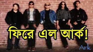 ফিরে এল সবার প্রিয় ব্যান্ড দল আর্ক । খুশির কান্নায় ভাসছে বাংলাদেশ । Ark Band Bangla Latest News