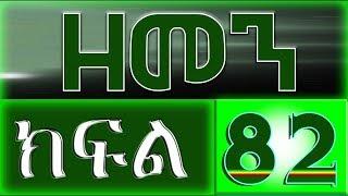 Zemen - Part 82 (Ethiopian Drama)