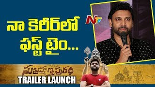 Sumanth Speech At Subramaniapuram Movie Trailer Launch | Eesha Rebba | Akhil Akkineni | NTV