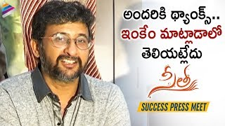 Director Teja Thanks Audience | Sita Success Press Meet | Kajal Aggarwal | Bellamkonda Sreenivas