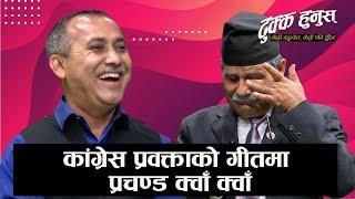 कांग्रेस प्रवक्ताको गीतमा प्रचण्ड क्वाँ क्वाँ   Bishwo Prakash Sharma   DHUKKA HUNUS EP. 14