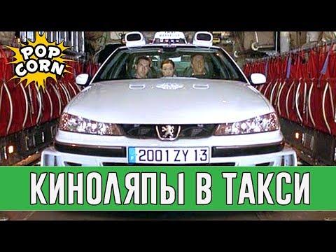 КИНОГРЕХИ И КИНОЛЯПЫ ФИЛЬМА ТАКСИ / Такси 5 ГОВНО / Сами Насери смешные моменты
