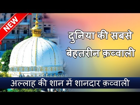 Allah Janta Hai Mohammed Ka Martaba L Chand Kadri L Full Song video