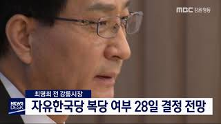 최명희 전 강릉시장, 한국당 복당 28일 결정