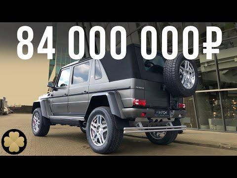 Самый дорогой Гелик в России: 84 млн рублей за Mercedes-Maybach Landaulet G650! ДОРОГО-БОГАТО #1