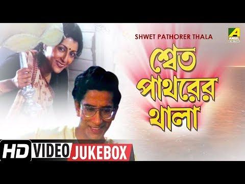 Shwet Pathorer Thala | শ্বেত পাথরের থালা | Bengali Movie Songs Video Jukebox | Aparna Sen