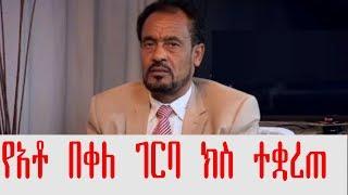 ETHIOPIA - አቶ በቀለ ገርባን ጨምሮ የሰባት ተጠርጣሪዎች ክስ ተቋረጠ - DireTube News