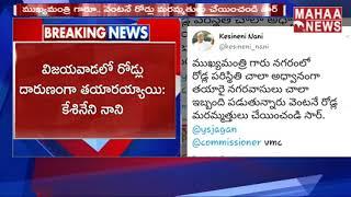 Kesineni Nani Tweet On CM Jagan Over Road Problems In Vijayawada | MAHAA NEWS