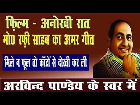 Mile Na Phool to Kanto Se Dosti Kar Li Aravind Pandey Sings...