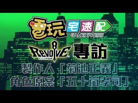 台灣-電玩宅速配-20181010 神秘新作《RE8召喚輪轉》菊池正義、五十嵐孝司專訪