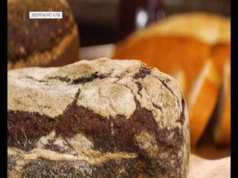 Лайфхак: як правильно зберігати хліб | Ранок з Україною