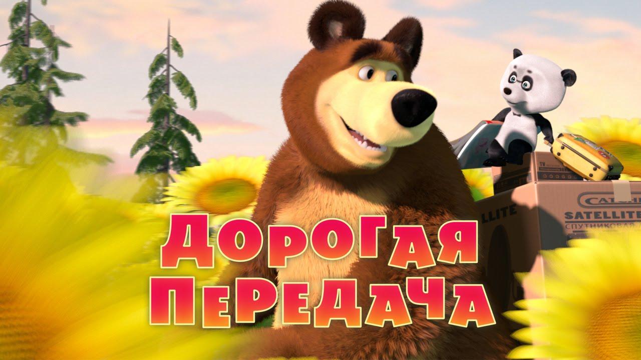 Маша и Медведь 49 серия смотреть онлайн (2015) HDRip