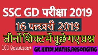 SSC GD 16 February All Shift Question Paper || ssc gd All shift paper analysis
