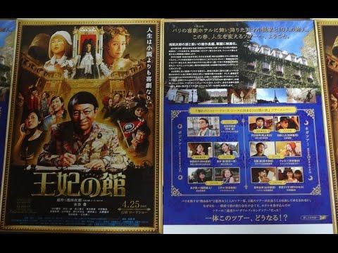 王妃の館 (C) (2015) 映画チラシ水谷豊  田中麗奈  吹石一恵