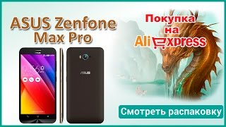 Распаковка смартфона Asus Zenfone Max Pro с Алиэкспресс
