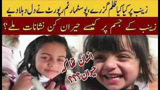 Zainab Postmortem Report Unbelievable Truth | Neo News