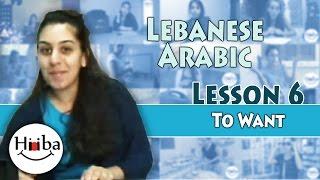 Learn Arabic (Lebanese) Lesson 6 (I Want)