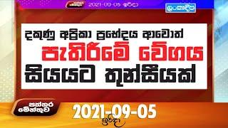 Paththaramenthuwa - (2021-09-05) | ITN